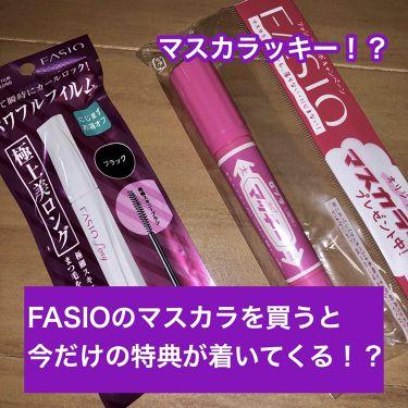パワフルカール マスカラ (ボリューム)/FASIO/マスカラを使ったクチコミ(1枚目)