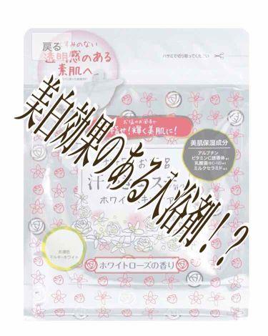 田中。さんの「マックスお塩のお風呂汗かきエステ気分<入浴剤>」を含むクチコミ