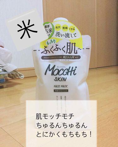 モッチスキン吸着もちパック/MoccHi SKIN/洗い流すパック・マスクを使ったクチコミ(1枚目)