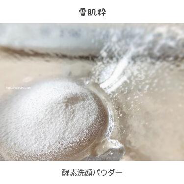 酵素洗顔パウダー/雪肌粋/洗顔パウダーを使ったクチコミ(4枚目)