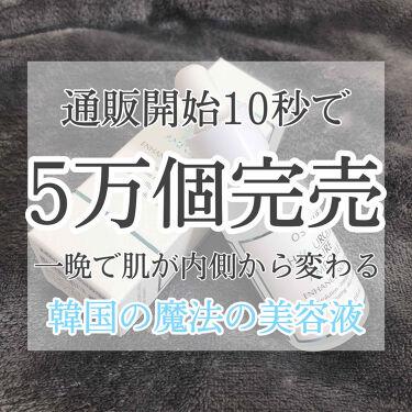 ヒアルロニックピュアアンプル/OSEQUE/美容液を使ったクチコミ(1枚目)
