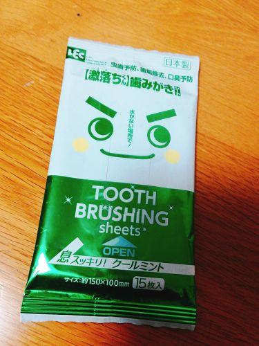 ゆめ🎠さんの「レック(レック)激落ちくん歯磨きシート<歯ブラシ・デンタルフロス>」を含むクチコミ