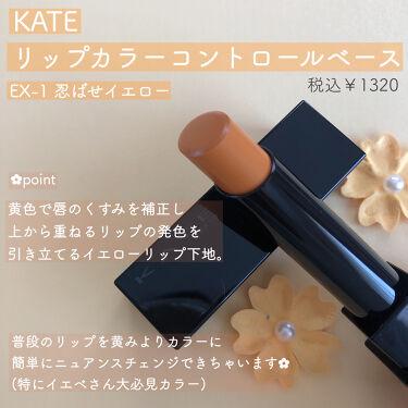 リップカラーコントロールベース /KATE/リップケア・リップクリームを使ったクチコミ(2枚目)