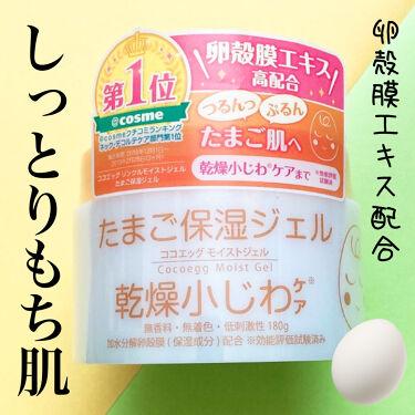 リンクルモイストジェル たまご保湿ジェル/ココエッグ/美容液を使ったクチコミ(1枚目)