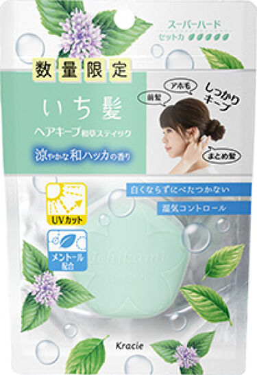 2021/7/9発売 いち髪 ヘアキープ和草スティック(涼やかな和ハッカの香り)