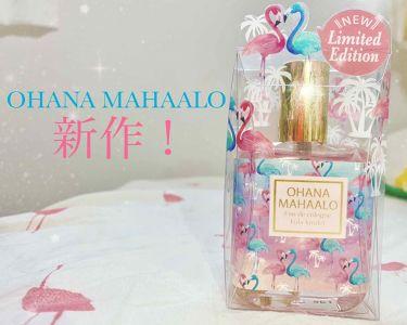 オハナ・マハロ オーデコロン <フラ クウレイ>/OHANA MAHAALO/香水(レディース)を使ったクチコミ(1枚目)