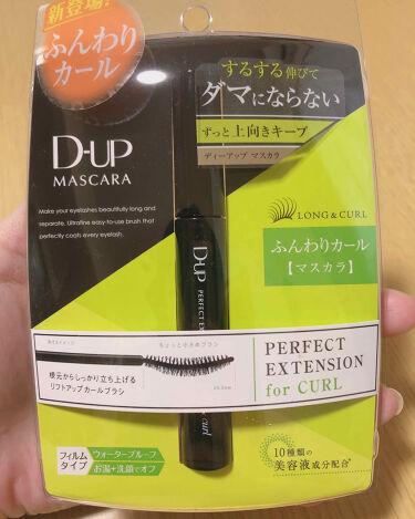 パーフェクトエクステンションマスカラ for カール/D-UP/マスカラを使ったクチコミ(1枚目)