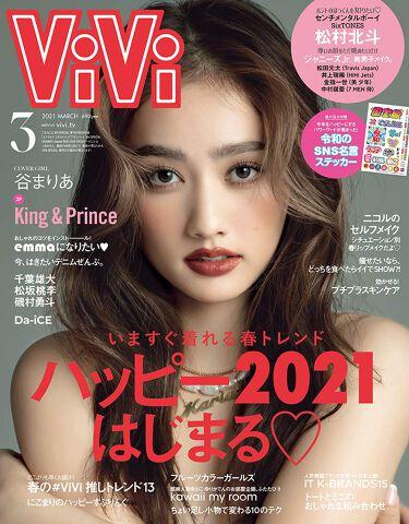 ViVi 2021年3月号 ViVi