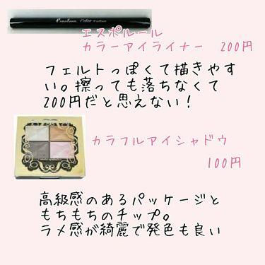 ほいっぷるん/ザ・ダイソー/その他スキンケアグッズを使ったクチコミ(2枚目)