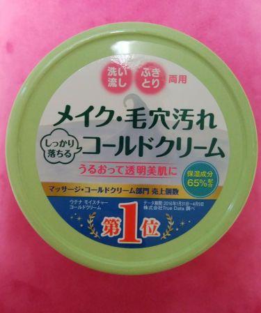 モイスチャーコールドクリーム/ウテナ/クレンジングクリームを使ったクチコミ(1枚目)