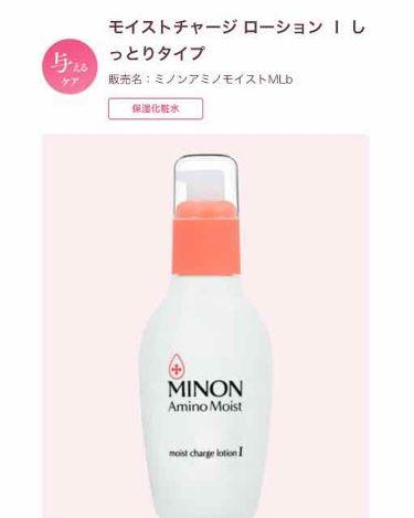 アミノモイスト モイストチャージ ローションI しっとりタイプ/ミノン/化粧水を使ったクチコミ(3枚目)