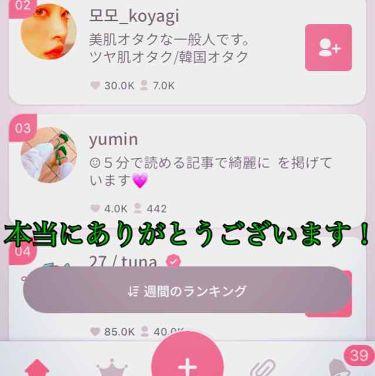 yuminさんの「雑談」を含むクチコミ
