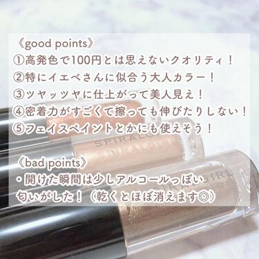 DAISO スパイラルガール リキッドアイシャドウ/DAISO/リキッドアイシャドウを使ったクチコミ(3枚目)