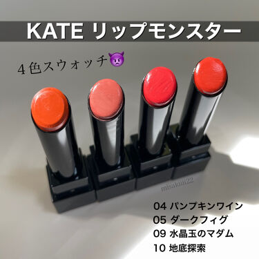 リップモンスター/KATE/口紅を使ったクチコミ(1枚目)