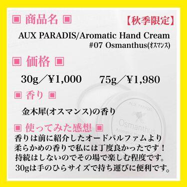 オスマンサス ハンドクリーム(Osmanthus)/AUX PARADIS /ハンドクリーム・ケアを使ったクチコミ(2枚目)