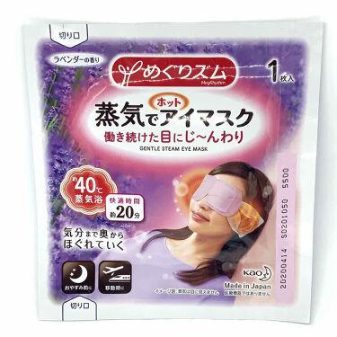 蒸気でホットアイマスク ラベンダーの香り/めぐりズム/その他を使ったクチコミ(2枚目)