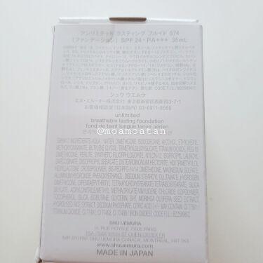 アンリミテッド ラスティング フルイド/shu uemura/リキッドファンデーションを使ったクチコミ(6枚目)