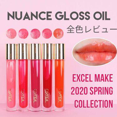 ニュアンスグロスオイル/excel/リップグロス by hazuki.cosme