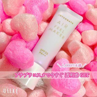 エアフィールメーカー/インテグレート/化粧下地 by ゆう
