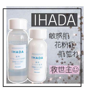 薬用ローション(とてもしっとり)/IHADA/化粧水を使ったクチコミ(1枚目)