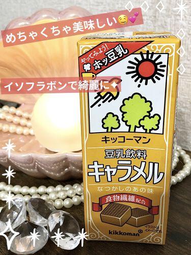 豆乳飲料 キャラメル/キッコーマン飲料/ドリンクを使ったクチコミ(1枚目)