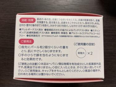 【高保湿オールインワン】カルテHD モイスチュア インストール/カルテHD/オールインワン化粧品を使ったクチコミ(5枚目)
