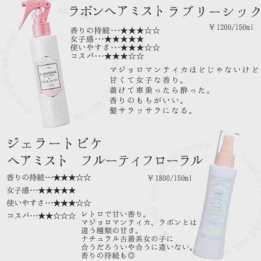 フレグランスヘアミスト ピュアシャンプーの香り/フィアンセ/プレスタイリング・寝ぐせ直しを使ったクチコミ(3枚目)