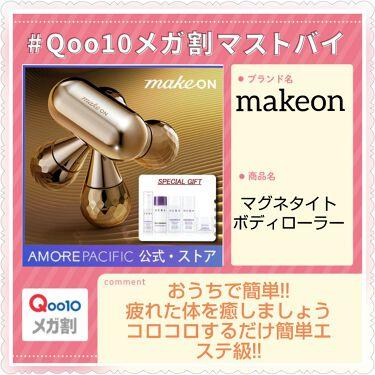 マグネタイトボディローラー/MAKEON/ボディケア美容家電を使ったクチコミ(1枚目)