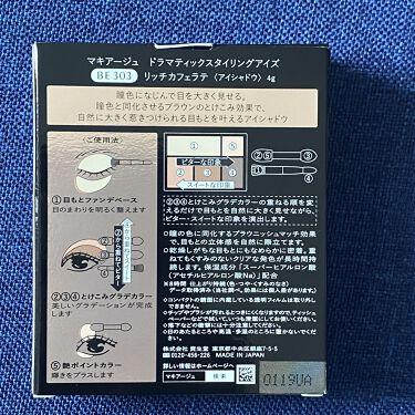 ドラマティックスタイリングアイズ/マキアージュ/パウダーアイシャドウを使ったクチコミ(2枚目)