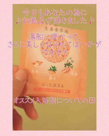 蓬香草湯/AYURA/入浴剤を使ったクチコミ(1枚目)