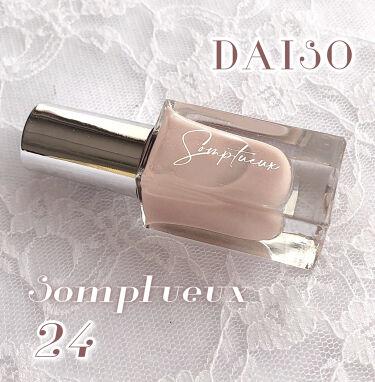Somptueux(ソンプチュー) ネイルポリッシュ/DAISO/マニキュアを使ったクチコミ(2枚目)