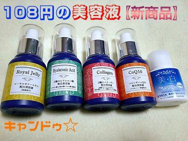 ローヤルゼリーエキス配合美容液/キャンドゥ/美容液を使ったクチコミ(1枚目)