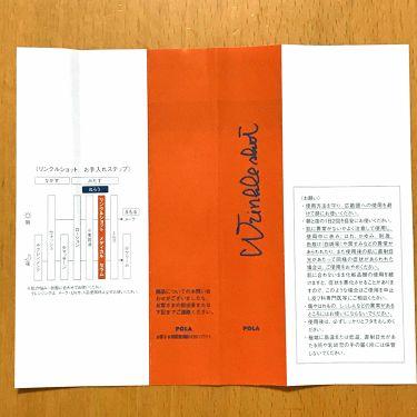 リンクルショット メディカル セラム/リンクルショット/アイケア・アイクリームを使ったクチコミ(3枚目)