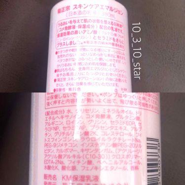 日本酒の乳液RN/菊正宗/乳液を使ったクチコミ(2枚目)
