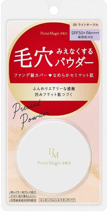 プレストパウダー C 00 ライトオークル(明るい肌色)