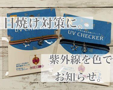 UV CHECKER/DAISO/その他スキンケアを使ったクチコミ(1枚目)
