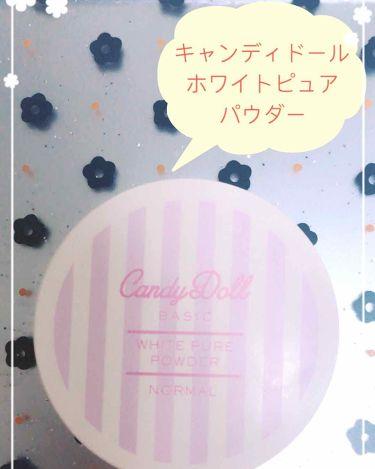 キャンディドール ホワイトピュアパウダー<ノーマル>/CandyDoll/ルースパウダーを使ったクチコミ(1枚目)