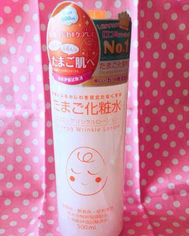 ココエッグ リンクルローション たまご化粧水/ネットランドジャパン/化粧水を使ったクチコミ(1枚目)