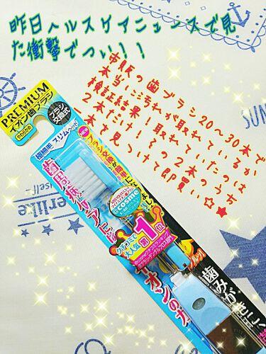 サビガラさんの「KISS YOU (キスユー)PREMIUMイオン歯ブラシ<歯ブラシ・デンタルフロス>」を含むクチコミ