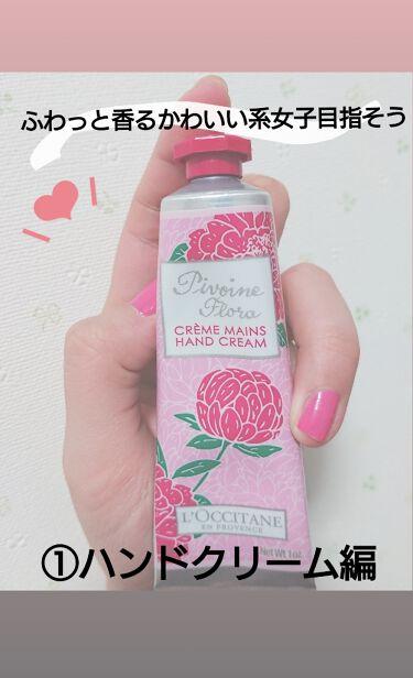 ローズ ハンドクリーム/L'OCCITANE/ハンドクリーム・ケアを使ったクチコミ(1枚目)
