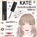 まいまいのクチコミ「【KATE カラーセンサーリップテ...」