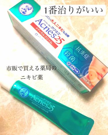 メディカルクリームc(医薬品)/メンソレータム アクネス25/フェイスクリームを使ったクチコミ(1枚目)