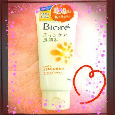 スキンケア洗顔料 リッチモイスチャー/ビオレ/洗顔フォームを使ったクチコミ(1枚目)