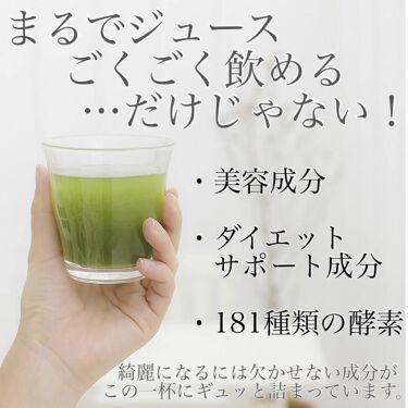 めっちゃぜいたくフルーツ青汁/Libeiro/ドリンクを使ったクチコミ(3枚目)