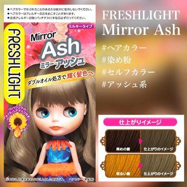 ミルキーヘアカラー/フレッシュライト/ヘアカラー・白髪染め・ブリーチを使ったクチコミ(1枚目)
