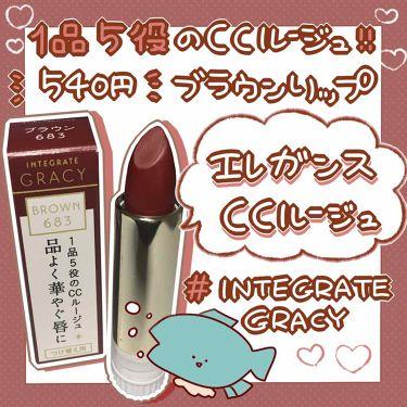 27 / tunaさんの「インテグレート グレイシィエレガンスCCルージュ<口紅>」を含むクチコミ
