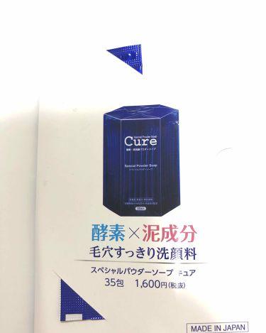 スペシャルパウダーソープCure/Cure/洗顔パウダーを使ったクチコミ(3枚目)