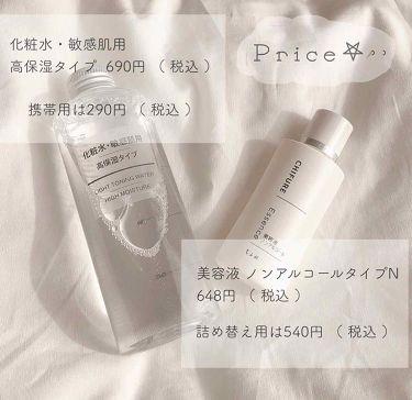 化粧水・敏感肌用・高保湿タイプ/無印良品/化粧水を使ったクチコミのサムネイル(2枚目)