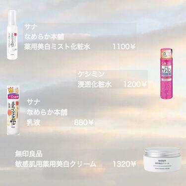 ケシミン浸透化粧水 しっとりタイプ/ケシミン/化粧水を使ったクチコミ(3枚目)