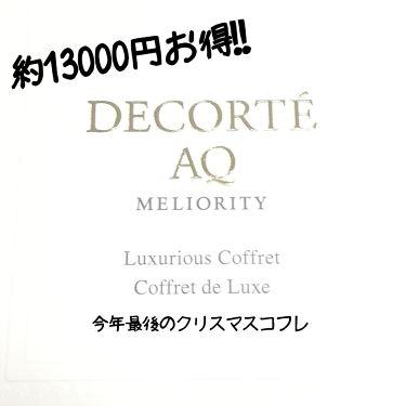 AQ ミリオリティ ラグジュリアス コフレ n/COSME DECORTE/スキンケアキットを使ったクチコミ(1枚目)